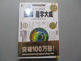 图解星学大成(第二部:命局分析)【未拆封】