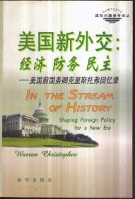 美国新外交:经济 防务 民主——美国前国务卿克里斯托弗回忆录