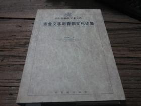 《吉金文字与青铜文化论集》