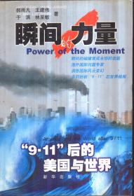 """瞬间的力量:""""9·11""""后的美国与世界"""