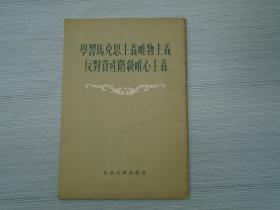 学习马克思主义唯物主义反对资产阶级唯心主义(32开平装 1本,原版正版老书,扉页有原藏书人签名。详见书影)