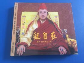 佛教光碟 观自在(1) C.D祖古﹒白玛奥色仁波切