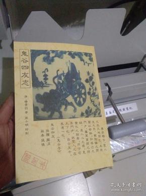 鬼谷四友志(自印本)