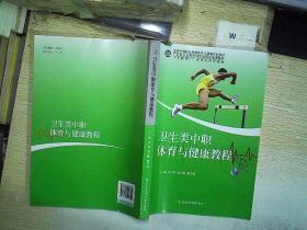 卫生类中职体育与健康教程
