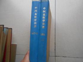 中国畜牧学杂志(1957年第1-4期、1958年第1-6期,1959年第1-12期合订本)