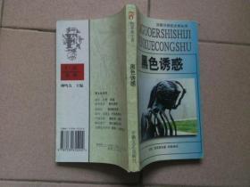 黑色的诱惑 —— 法国廿世纪文学丛书