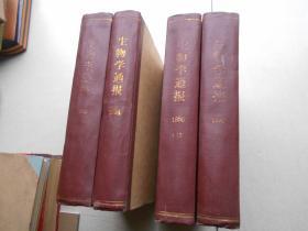 生物学通报1954.1955.1956.1957年合订本