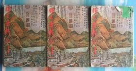 倚天屠龙记 (1,2,3)3本合拍 武侠出版社