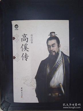高傒传(高岳签赠本)