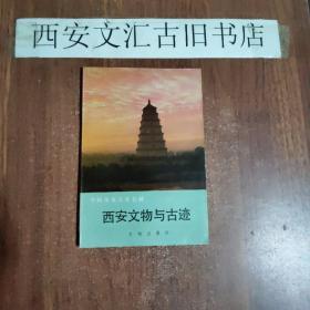 西安文物与古迹