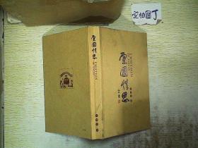 宜园情思 (签名本)