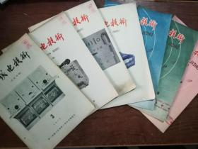 【无线电技术 1958年第3、5、6、7、8、9、10期   共7册