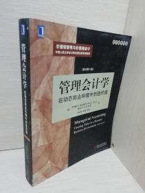 管理会计学:在动态商业环境中创造价值【原书第五版】