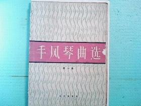 手风琴曲选(第一集)