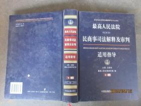 最高人民法院 民商事司法解释及审判 适用指导 3