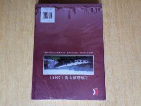 上海旅游年鉴(2015)