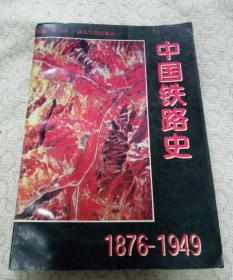 中国铁路史:1876-1949