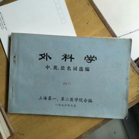 外科学 中英法名词选编