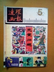 连环画报 1982一5