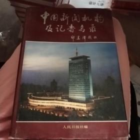 中国新闻机构及记者名录