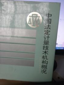中国法定计量技术机构概况