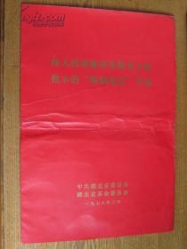 """伟大的领袖和导师毛主席批示的""""鞍钢宪法""""手稿 红色封套"""