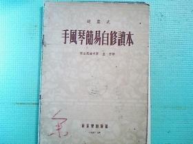 手风琴简易自修读本(金石翻译)