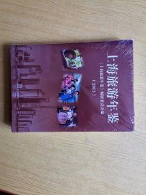 上海旅游年鉴(2014)