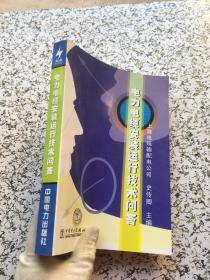电力电缆安装运行技术问答 中国电力出版社