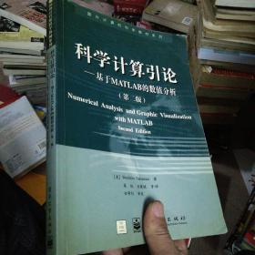 科学计算引论:基于MATLAB的数值分析(第二版)
