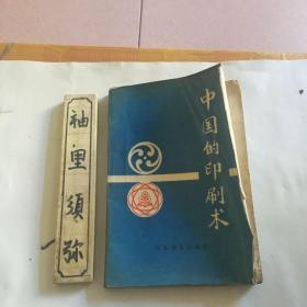 中国的印刷术