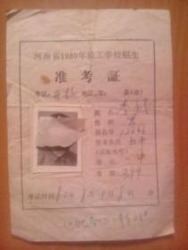 开封考区1980年技工学校招生准考证(贴本人照片)