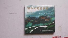 CD 交响乐 瑶山之《阿贵参军》作曲:凌旋.指挥:郑小瑛.演奏:厦门爱乐乐团.