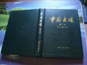 中国土壤第二版精装