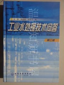 工业水处理技术问答 (第三版)  (正版现货)