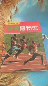 体育博物馆——当代博物馆丛书(彩图本)大16开全厚彩铜版)