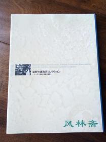 染野夫妻陶艺收藏展 Bernard Leach、滨田庄司、荒川丰藏、三轮寿雪 日本陶磁人间国宝作品263件