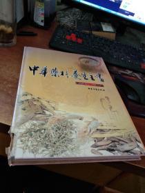 中华药材养生全书(下册)封面见书影