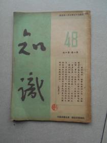 民国三十七年东北书店发行 知识第八卷第六期(封面毛泽东语录)