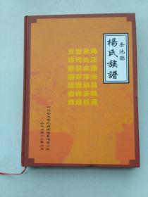 岳池县杨氐族谱