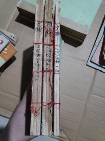 杂志  文物  1978.1-2,4-9  8册合售