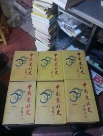 中国东北史(全6卷)