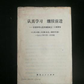 《认真学习,继续前进~〈人民日报〉〈红旗杂志〉〈解放军报〉一九七三年十月一日社论》1973年湖北人民出版社