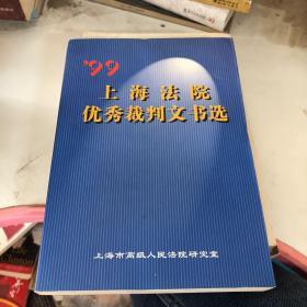 '99 上海法院优秀裁判文书选