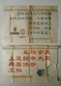 两张八开五十年代江西省文物管理委员会制标语宣传画(2)