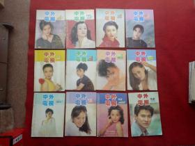 怀旧收藏杂志1991年《中外电视》12期全海峡文艺出版社代号34-29