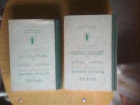 Syntaxe du Francais Moderne 现代法语句法 全2册