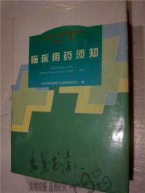 中华人民共和国药典  1995年版 二部 临床用药须知 中华人民共和国卫生部药典委员会编 化学工业出版社 16开硬精装