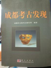 成都考古发现  2001成都市文物考古研究所。