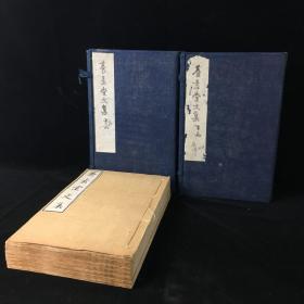 清道光白纸精刻本《养素堂文集 》原函16册全,开本宏大,初刻初印。